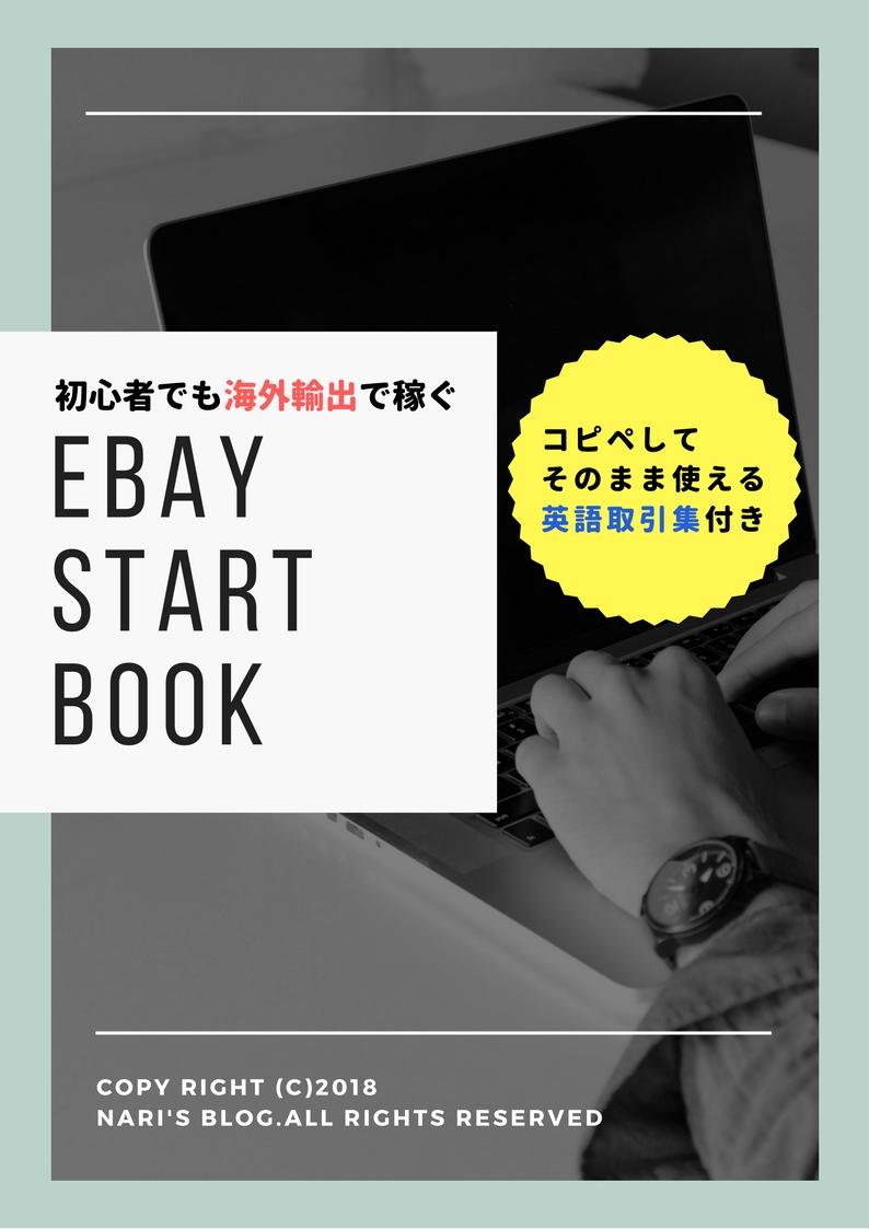 ebayの教科書