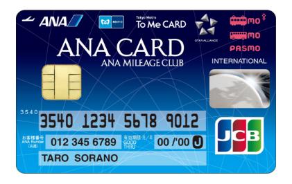 ソラチカカードのキャンペーンだけでマイルが18,700マイル(4から10万円分)貯まる!