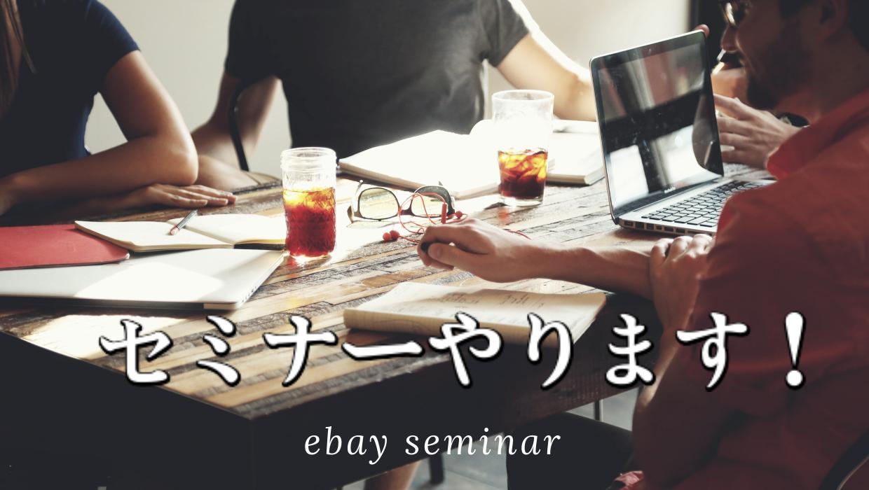 10月27日(土)・28日(日)ebay初心者向け東京セミナー開催!