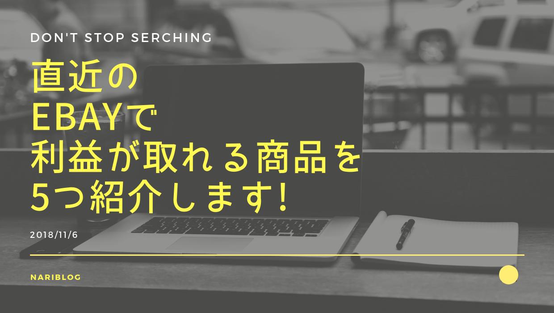 【2019年最新版】利益のとれる商品10個の紹介!