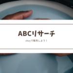 【初心者必見!】ebayで売れる商品が見つかるABCリサーチ方法!