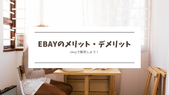 ebay メリット