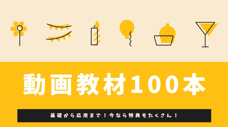 【ebay動画教材100本+特典11個】限定販売開始!