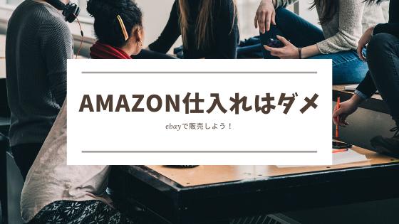 【ebay輸出】AMAZON仕入れだと稼げない理由