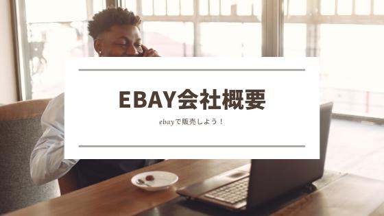 ebayってどんな会社?【日本の情報は古い!経営陣のツイッターで最新情報を得よう!】