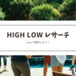 【ebayリサーチ】High Lowリサーチ方法