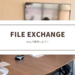 【2021年最新版】旧:File Exchange(現:Seller Hub Reports)使い方マスター講座