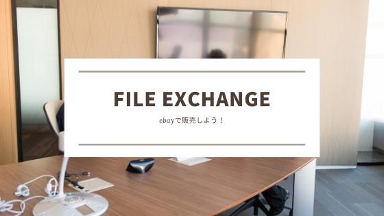 ebayのFile exchange