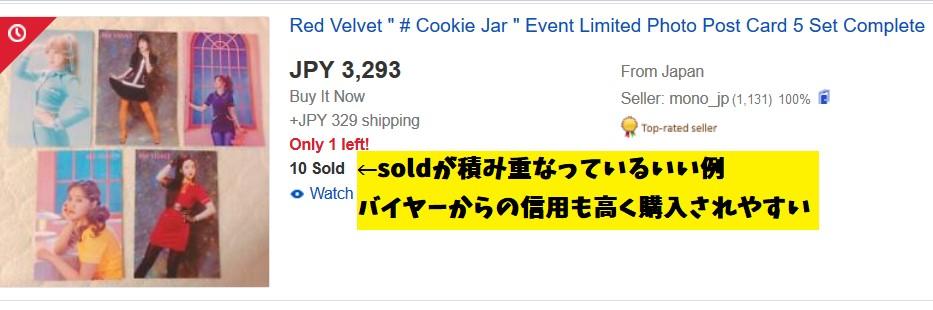 ebay 出品