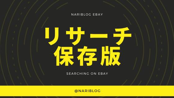 リサーチ ebay