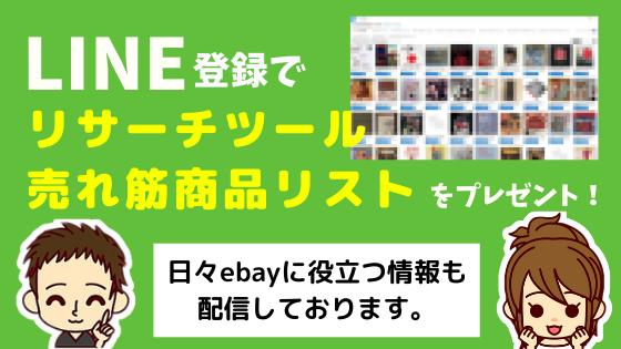 ebay LINE マガジン