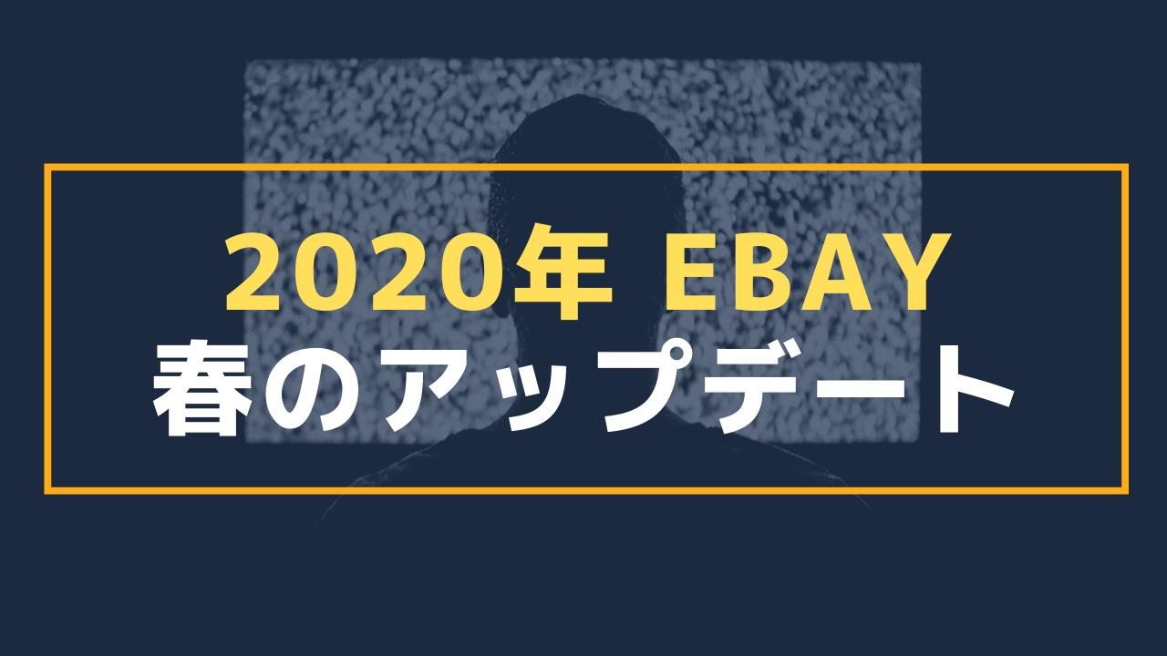 2020年ebay春のアップデートを大事なところだけまとめました!