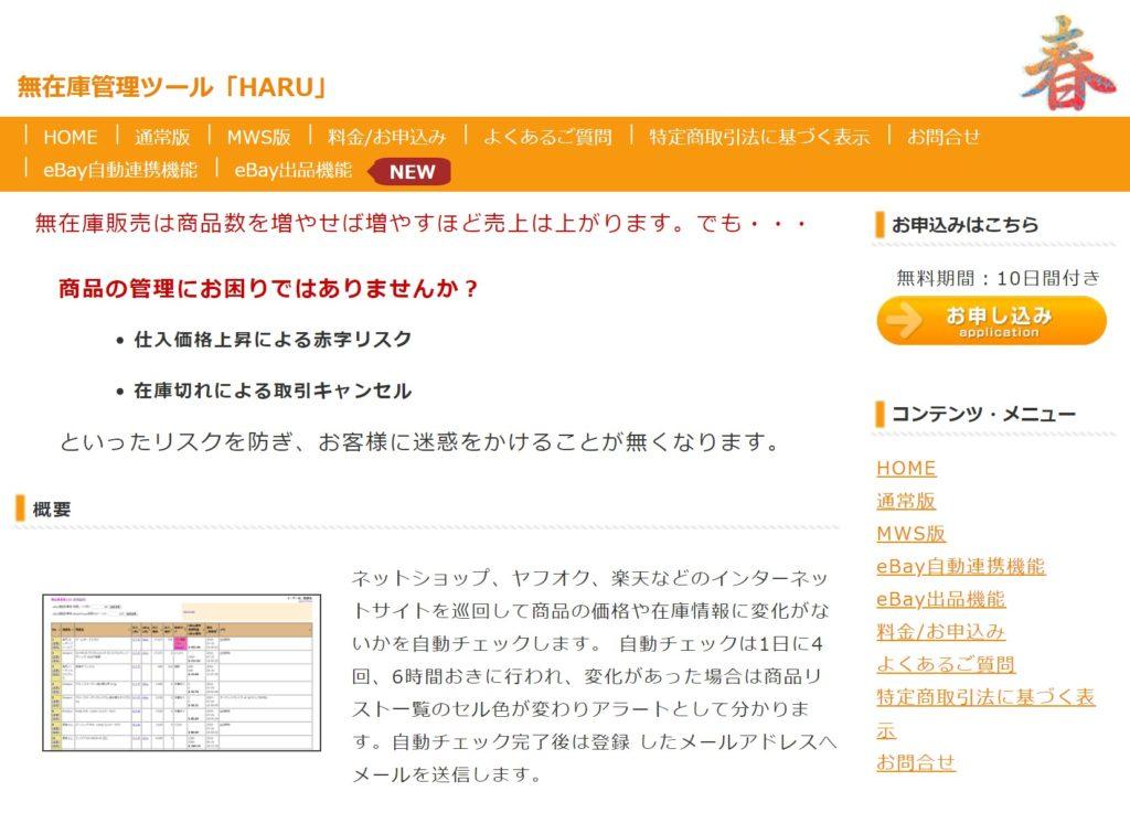 ebay 在庫管理ツール