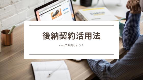 【ebay輸出】後納郵便の割引制度で5-20%送料を安くする方法!