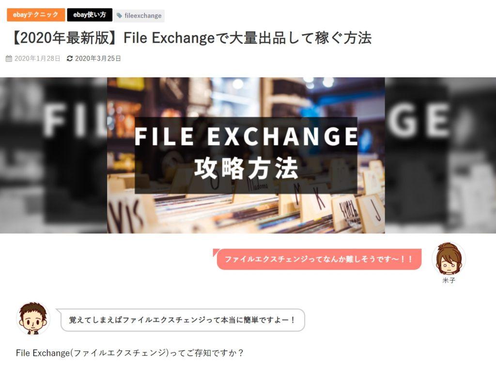 ebay fileexchange