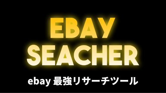 ebay リサーチツール
