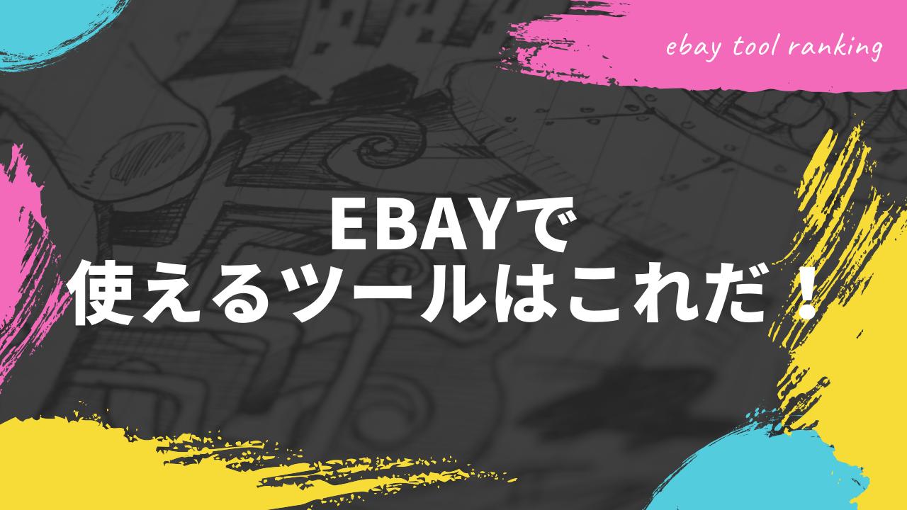 ebay 使えるツール