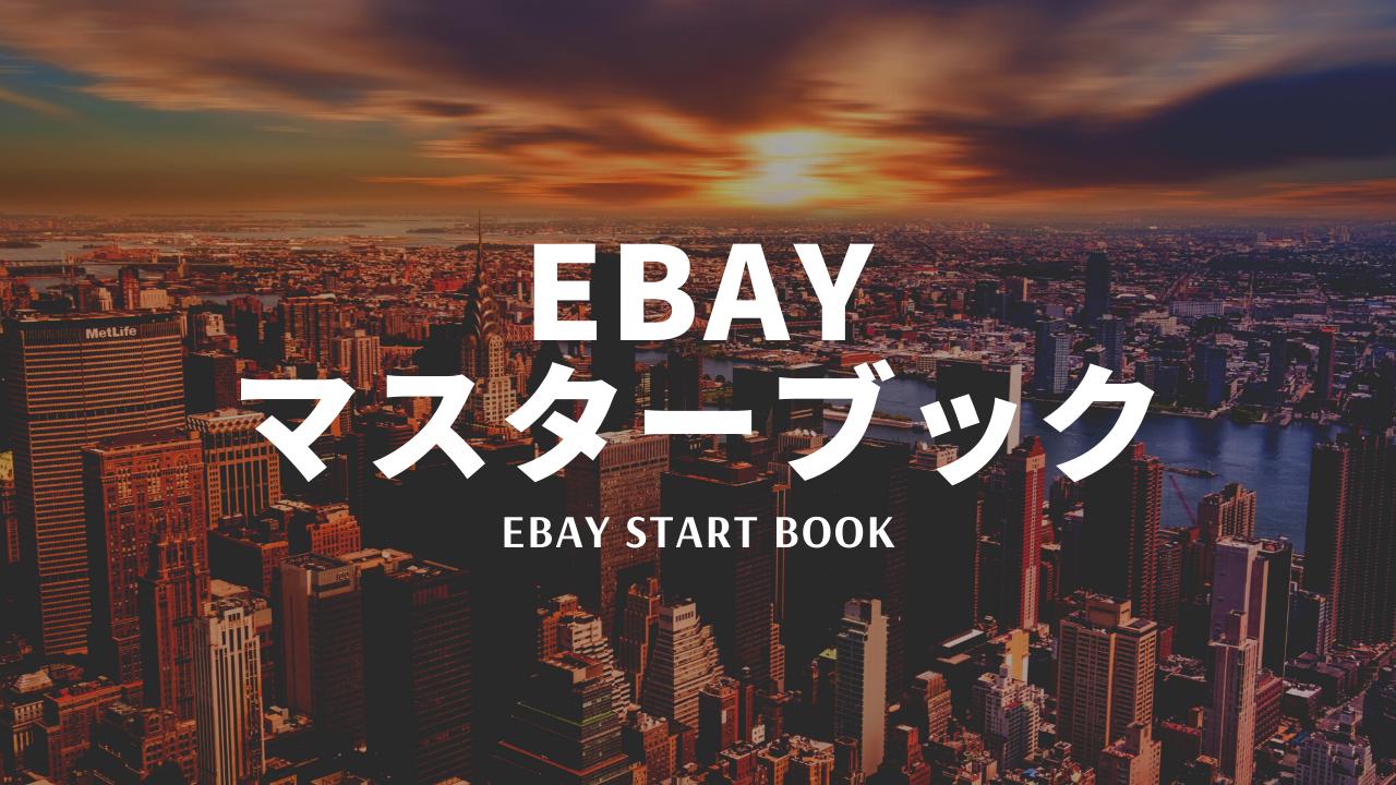 【徹底解説】ebay(イーベイ)攻略方法~登録・出品・リサーチ・発送~