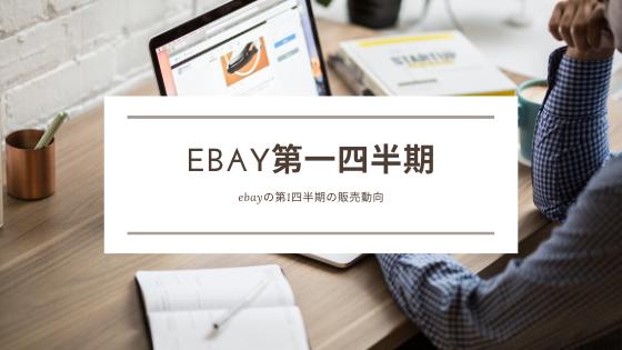 2020年第一四半期におけるebayの販売動向