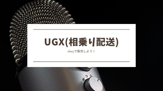 ebayセラー向けにUGXが開始!(ebay相乗り配送サービス)