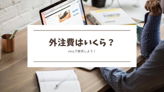 【ebay輸出 外注化ノウハウ】たった3000円の外注費で月商50万達成した話