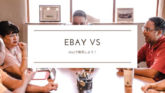 ebay VS【AMAZON、楽天、メルカリ、ヤフオク】