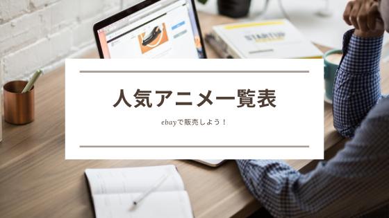 【おすすめ商品が見つかるかも!】ebayで人気の日本アニメTOP10