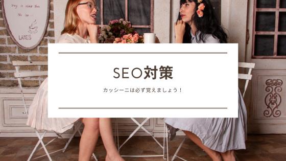 【ebayのSEO完全攻略】CASSINIに関してタイトルから商品説明まですべて解説します!