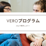 【2020年最新版】ebayの出品禁止商品と知的財産保護プログラム(VERO)について