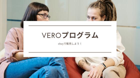 【2021年最新版】ebayの出品禁止商品と知的財産保護プログラム(VERO)について