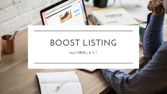 ebay出品・在庫管理ツール『Boost Listing』で安全なアカウント運営をしていきましょう