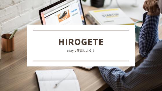 【2020年】ebay発送方法&HIROGETEの使い方を解説!