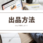 【2020年版】ebayの出品方法をわかりやすく徹底解説します!