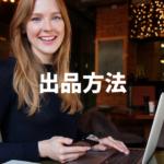 【2021年最新版】ebayの登録~出品方法を全て解説します!