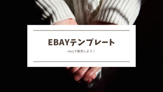 ebay出品テンプレートを多数公開