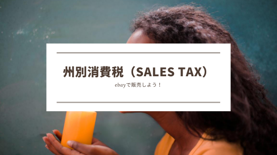 ebayの州別消費税についてわかりやすく解説します!