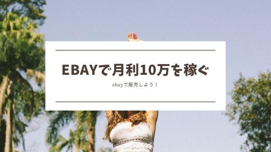 ebay輸出で月利10万円を安定して稼ぐ6つのテクニック