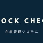 在庫管理システム『StockCheck』について