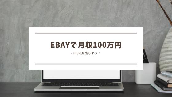 ebay無在庫輸出で月収100万円を稼ぐ方法