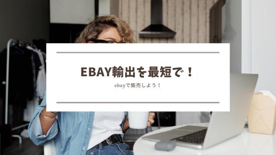【2021年最新版】ebay輸出でゼロから最短で稼ぐのに注意すべきこと!