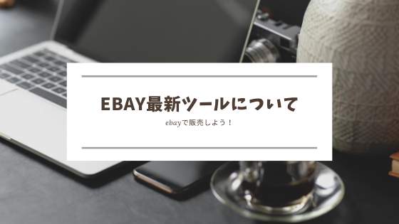 ebay最新ツール『出品・在庫管理・リサーチ・売上管理』まで超効率化!