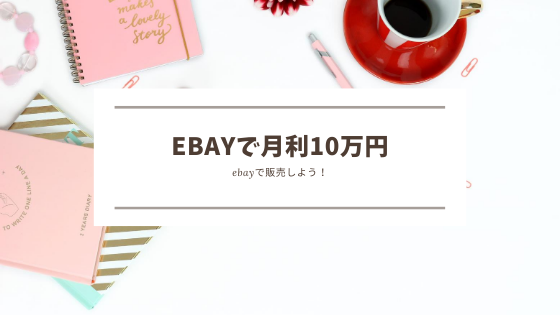 ebay 月利10万円