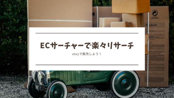 超優秀リサーチツール『ECサーチャー』でサクっとリサーチ!!