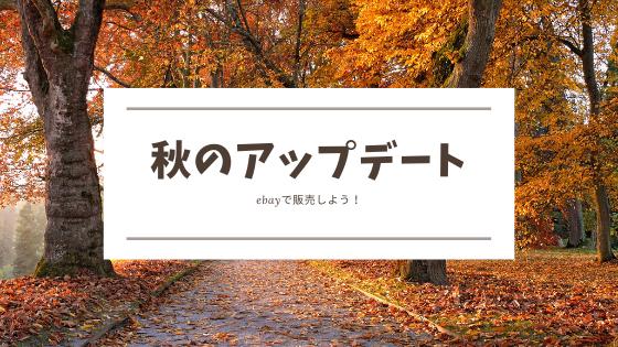 秋のeBayセラーアップデート 2020 Fall Seller Update