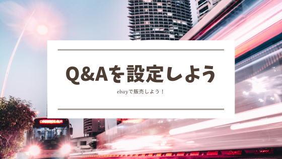 バイヤーにやさしい【独自Q&A】を追加する方法