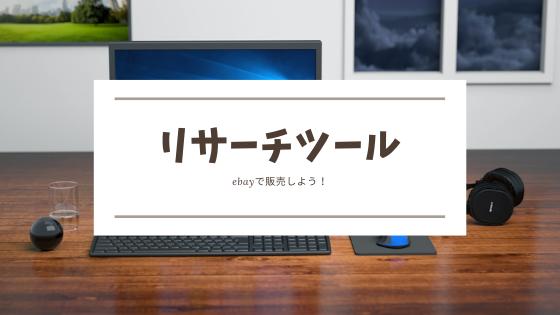 ebayのリサーチツール『ECサーチャー』の性能が良すぎる件