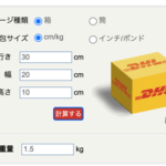 参考例 発送ポリシー例いろいろ(DHL・ヤマト国際宅急便・epacket・小型包装物(書留なし))