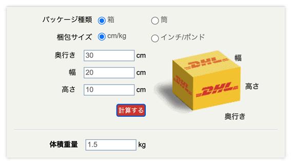 ebay輸出 DHL 発送方法
