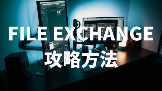 file exchangeに関する画像