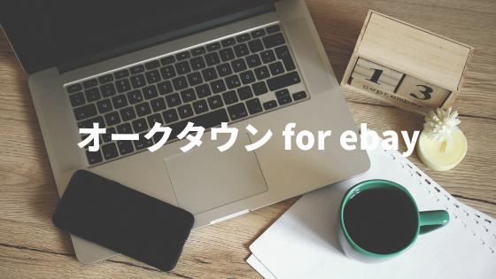 【外注手順】オークタウン for ebayで出品してもらう方法!